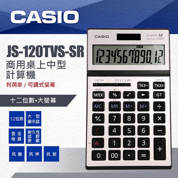 CASIO 專賣店 CASIO 卡西歐 計算機 JS-120TVS-SR 12位數 商用型 銀行會計最愛 螢幕傾斜度可調