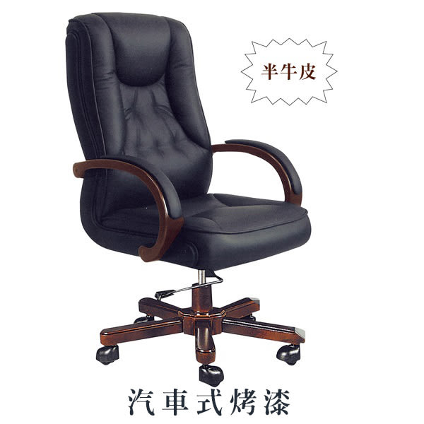 【水晶晶】CX8697-3德瑞克半牛皮曲木氣壓辦公椅