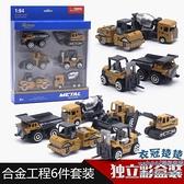 玩具車 6只裝合金工程車模型套裝玩具1:64挖掘機攪拌機車模滑行玩具【八折搶購】