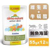 【SofyDOG】義士大廚全食鮮燉包-鮪魚海藻55g(12件組) 貓餐包 罐頭 寵物鮮食