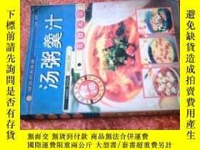 二手書博民逛書店綠色營養食譜罕見湯粥羹汁Y25944 瀟雪 世界圖書出版公司 出