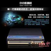 CD播放器 PDVD-788高清藍光電影片 dⅤd影蝶器小型放dvd影碟機VCD家用學生英語evd記憶功能cd