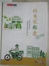 【書寶二手書T1/旅遊_FS3】轉角就郵愛:從特色郵局出發 找回書信傳情的美好年代_江瑞庭, 李