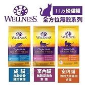 *King*Wellness《全方位無穀系列-成貓|室內貓 》11.5磅