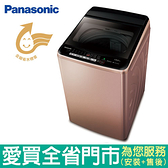 Panasonic國際13KG變頻洗衣機NA-V130EB-PN含配送到府+標準安裝【愛買】