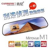 CANSONIC Mirrovue M1 後視鏡行車記錄(進荃)