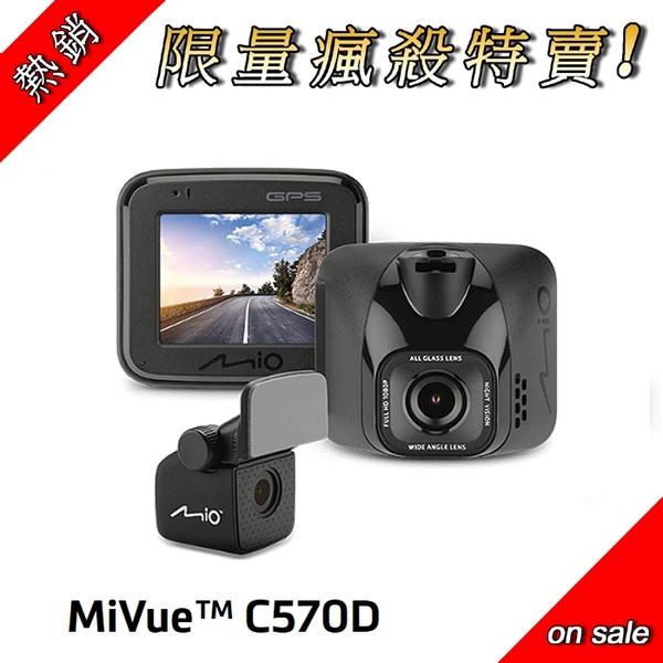 【送32G+原廠後鏡支架】 MIO MIVUE C570D GPS測速提示 SONY STARVIS 星光級夜視 行車記錄器