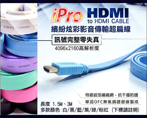 《 3C批發王 》(5米)HDMI Cable 1.4版 高畫質影音傳輸 HDMI線 訊號完整零失真 超扁線不糾結 抗干擾