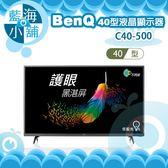 BenQ 明碁 C40-500 40吋LED大型液晶顯示器 電視+視訊盒(DT-180T)