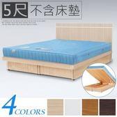 Homelike 麗緻5尺掀床組-雙人掀床 (白橡木紋)