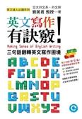 英文寫作有訣竅!:三句話翻轉英文寫作困境