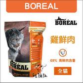 缺貨,免運:BOREAL波瑞歐〔全貓糧,無穀沃野鮮雞肉,12磅〕