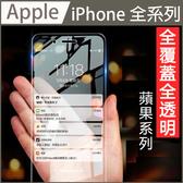 【滿版螢幕貼】iPhone XR XS X XsMax 全透明 iPhone 8 7 6 6S Plus 螢幕保護貼 鋼化膜 玻璃貼