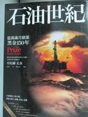 【書寶二手書T4/科學_LOR】石油世紀增訂版_薛絢, 丹尼爾尤金