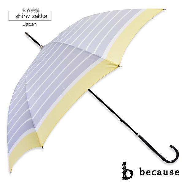 晴雨傘-日本品牌because抗UV雨傘/陽傘-條紋-晴雨兼用-玄衣美舖