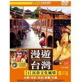 【豪客】漫遊台灣4:民俗文化風情 (5 DVD