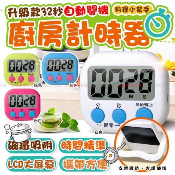 繁體中文 可正計跟倒計喔!大螢幕計時器 廚房提醒器電子計時器 數位碼錶計時器