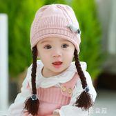嬰兒辮子帽6-12個月毛線帽秋冬女寶寶帽子加棉保暖兒童帽子冬韓版 QG10698『優童屋』