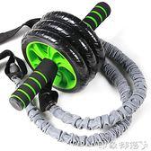 健腹輪彈力繩腹肌輪輔助拉力繩阻力繩滾輪繩子鍛煉健身器材家用  全館免運