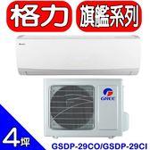 GREE格力【GSDP-29CO/GSDP-29CI】《變頻》分離式冷氣