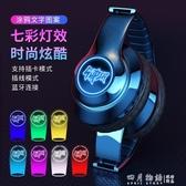 無線藍牙耳機頭戴式5.0發光耳麥重低音華為蘋果小米手機電腦通用