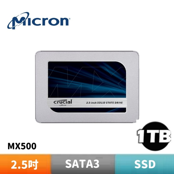 Micron 美光 Crucial MX500 1TB SATAⅢ 固態硬碟