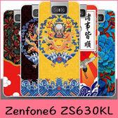 【萌萌噠】ASUS ZenFone 6 ZS630KL (6.4吋) 復古中國風圖騰 全包防摔矽膠保護殼  附掛繩支架手機殼