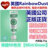 RainbowDust色膏【mint green】僅蛋糕工藝裝飾使用 惠爾通Wilton翻糖蛋白粉非食用色素筆糖珠