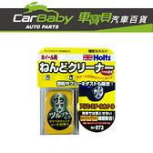 【車寶貝推薦】Holts 美容磁土-輪圈用 MH973
