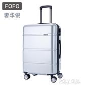 FOFO鋁框行李箱男24寸萬向輪拉桿旅行箱女26寸韓版密碼拖拉皮箱子  ATF  poly girl