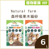 寵物家族-Natural farm 森呼吸果木貓砂6L-2種可選