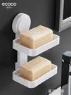 肥皂盒吸盤壁掛式家用免釘雙層香皂盒創意瀝水免打孔衛生間置物架 蓓娜衣都