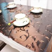 桌布防水防燙防油免洗 pvc軟玻璃塑料臺布水晶板長方形茶幾墊桌墊