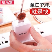 新品快充蘋果小米安卓通用iphone快充單口USB線充電頭華為充電器8X