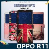 OPPO R11 卡通彩繪保護套 超薄側翻皮套 簡約 開窗 支架 插卡 磁扣 手機套 手機殼 歐珀