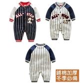 鋪棉加厚寶寶連身衣 棒球嬰兒兔裝 長袖保暖童裝 LW24017 好娃娃