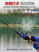 釣魚竿路亞竿套裝水滴輪全套魚竿直柄遠投翹嘴馬口路亞桿初學者海竿 NMS蘿莉小腳丫
