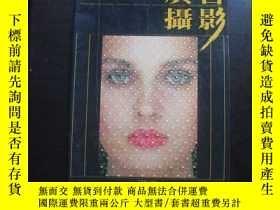 二手書博民逛書店廣告攝影(罕見叢刊)第一輯Y1229 劉超 主編 《廣告攝影》叢