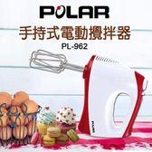 富樂屋 POLAR 普樂手持式電動攪拌器/打蛋器 PL- 962