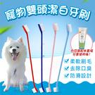 寵物雙頭潔白牙刷 寵物牙刷 寵物雙頭牙刷 牙齒清潔 狗刷牙 貓刷牙 狗牙齒清潔 貓牙齒清潔