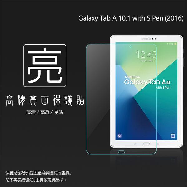 ◇亮面螢幕保護貼 SAMSUNG 三星 GALAXY Tab A 10.1 (2016) P580 T580 T585 平板貼 亮貼 亮面貼