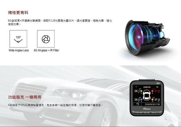 Abee 快譯通 M6【送16G】WDR 高畫質行車紀錄器 1080PFD 另 V56G V71G