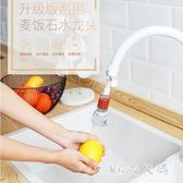 凈水器廚房花灑麥飯石過濾凈水器水龍頭節水器自來水過濾器 QG3734『M&G大尺碼』