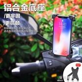 電瓶摩托車上自行車手機導航支架夾子送外賣騎手專用放手機的架子 完美情人館
