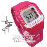 電子錶 CASIO卡西歐SDB-100-4A慢跑電子錶 桃粉紅色 女錶 女性專屬慢跑專用運動錶 44mm SDB-100-4ADF