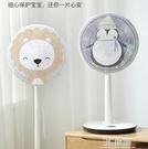 風扇罩防夾手兒童防護網安全網罩小孩寶寶保護罩電風扇罩子防塵罩 3C優購