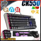 [ PC PARTY ] 手托+滑鼠 Cooler Master CK550 RGB 青軸 茶軸 紅軸 中文 機械式鍵盤