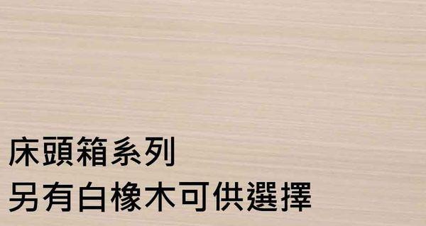 【 IS空間美學】3.5尺胡桃床底(多款尺寸可選)