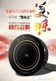 電磁爐 商用火鍋電磁爐圓形嵌入式線控酒店飯店火鍋店專用2200W220V 艾莎YYJ