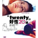 好性20歲DVD